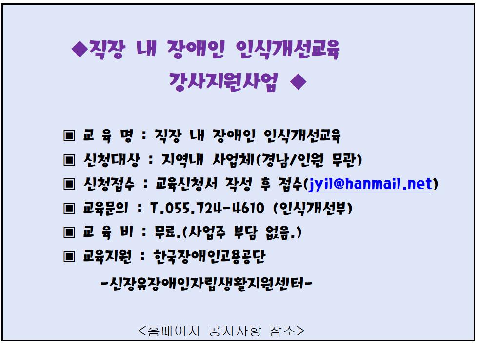 강사지원사업 안내팝업.png