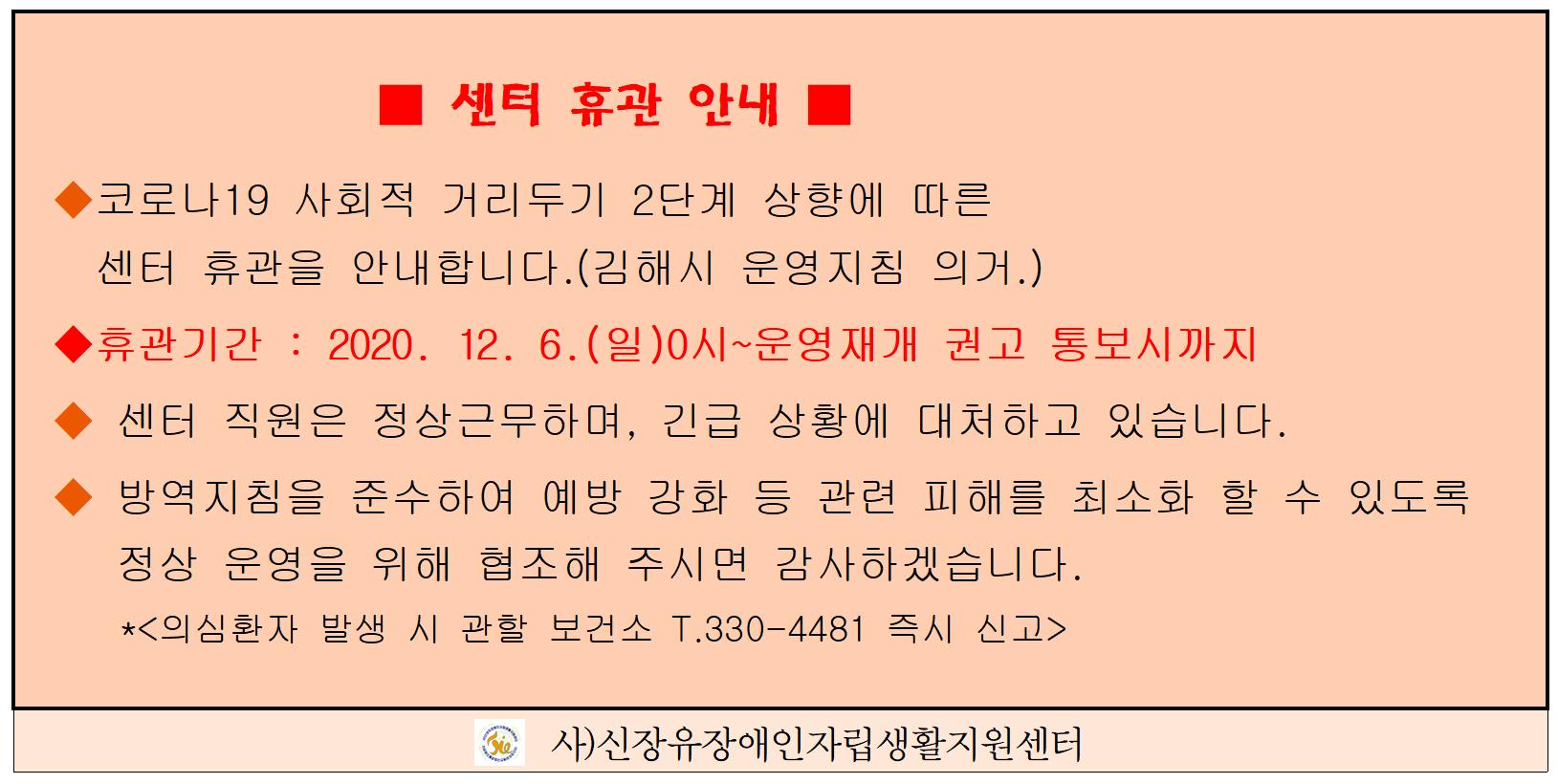 휴관 공지(20.12.4.).png